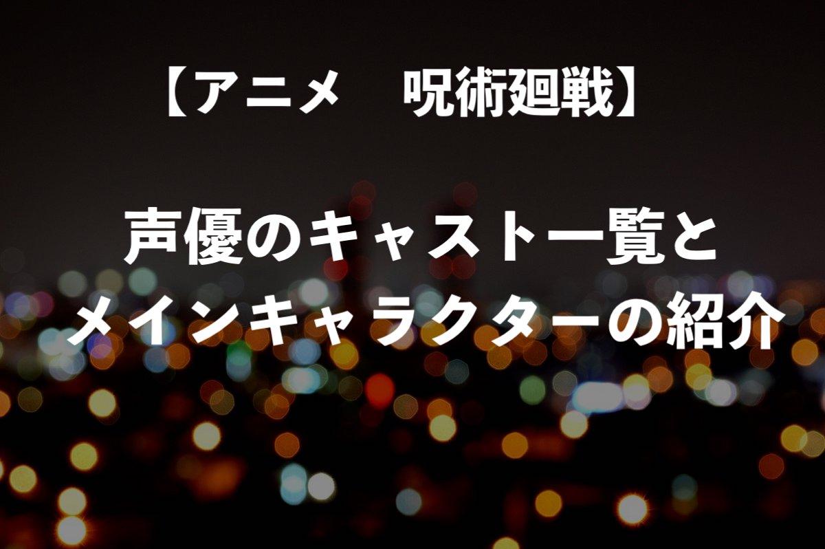 葵 声優 東堂